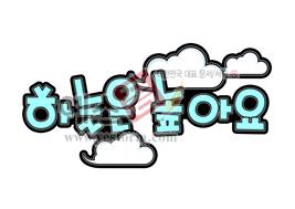 섬네일: 하늘은 높아요 - 손글씨 > POP > 유치원/학교