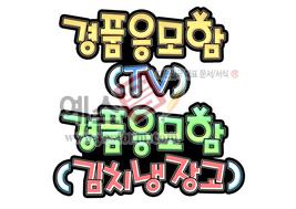 섬네일: 경품응모함(TV,김치냉장고) - 손글씨 > POP > 기타