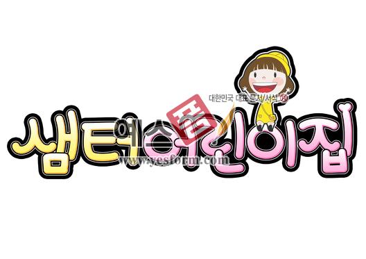 미리보기: 샘터어린이집 - 손글씨 > POP > 문패/도어사인