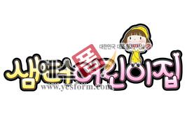 섬네일: 샘터어린이집 - 손글씨 > POP > 문패/도어사인