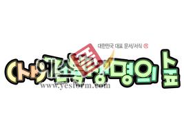 섬네일: (사)전북생명의숲 - 손글씨 > POP > 문패/도어사인