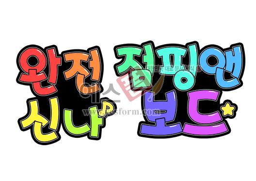 미리보기: 완전신나 , 점핑앤보드 - 손글씨 > POP > 안내표지판