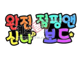 섬네일: 완전신나 , 점핑앤보드 - 손글씨 > POP > 안내표지판