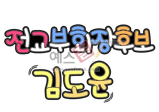 미리보기: 전교부회장후보 김도윤 - 손글씨 > POP > 유치원/학교