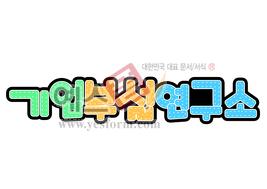 섬네일: 기업부설연구소 - 손글씨 > POP > 문패/도어사인