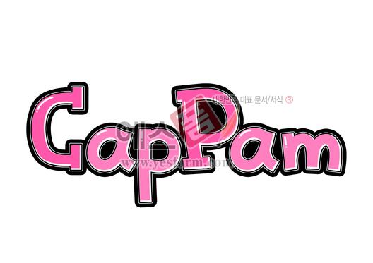 미리보기: CapPam - 손글씨 > POP > 기타