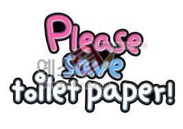 섬네일: Please save toilet paper! - 손글씨 > POP > 안내표지판