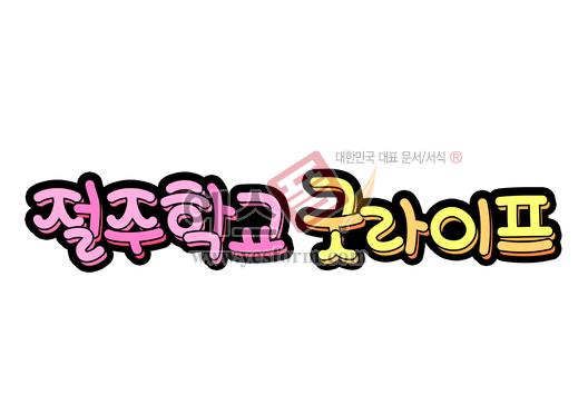 미리보기: 절주학교 굿라이프 - 손글씨 > POP > 문패/도어사인