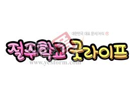 섬네일: 절주학교 굿라이프 - 손글씨 > POP > 문패/도어사인