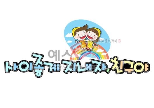 미리보기: 사이좋게 지내자, 친구야 - 손글씨 > POP > 유치원/학교