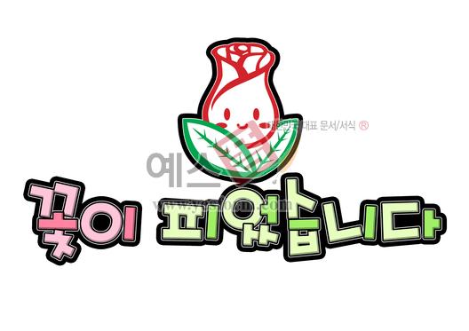 미리보기: 꽃이 피었습니다 - 손글씨 > POP > 유치원/학교