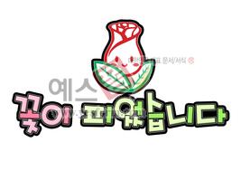 섬네일: 꽃이 피었습니다 - 손글씨 > POP > 유치원/학교