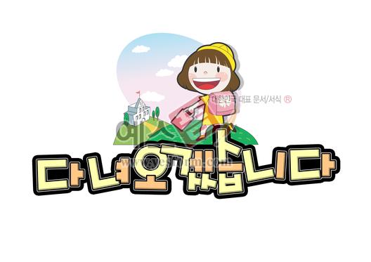 미리보기: 다녀오겠습니다 - 손글씨 > POP > 유치원/학교
