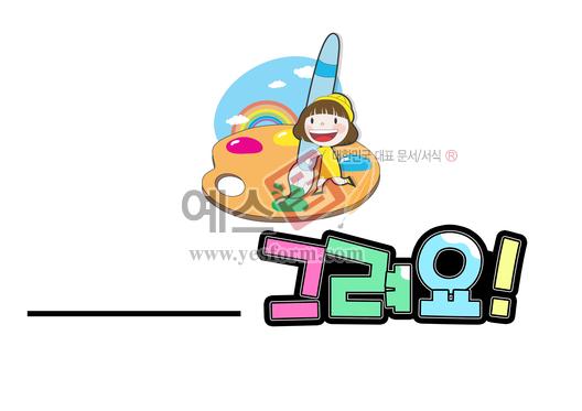 미리보기: ○○ 그려요! - 손글씨 > POP > 유치원/학교
