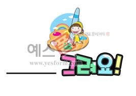 섬네일: ○○ 그려요! - 손글씨 > POP > 유치원/학교