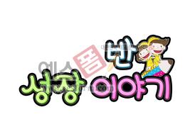 섬네일: ○○반 성장이야기 - 손글씨 > POP > 유치원/학교