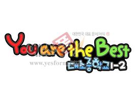 섬네일: You are the Best. - 손글씨 > POP > 응원피켓