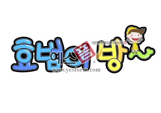 미리보기: 효범이 방~ - 손글씨 > POP > 문패/도어사인
