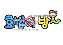 섬네일: 효범이 방~ - 손글씨 > POP > 문패/도어사인