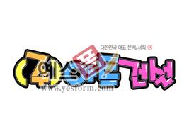 섬네일: (주)아트건설 - 손글씨 > POP > 문패/도어사인
