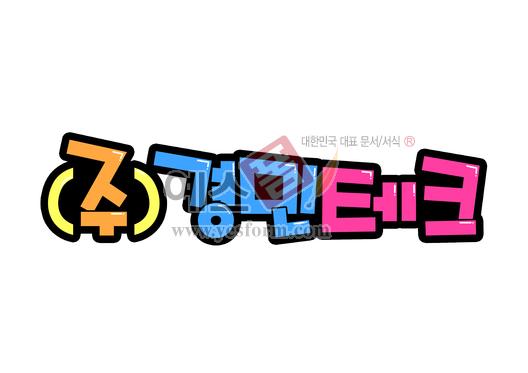 미리보기: (주)경민테크 - 손글씨 > POP > 문패/도어사인
