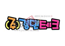 섬네일: (주)경민테크 - 손글씨 > POP > 문패/도어사인