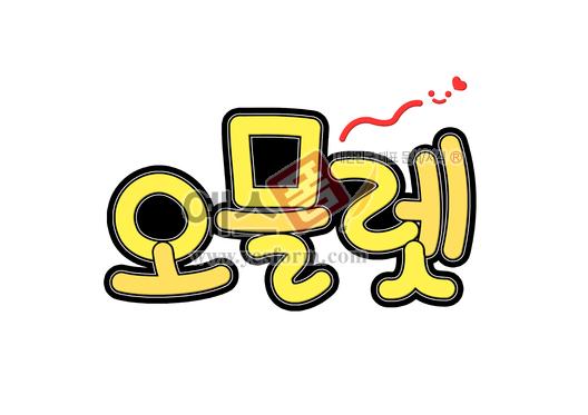 미리보기: 오믈렛 - 손글씨 > POP > 음식점/카페