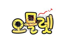 섬네일: 오믈렛 - 손글씨 > POP > 음식점/카페