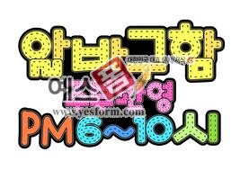 섬네일: 알바구함 주부환영 PM 6~10시 - 손글씨 > POP > 음식점/카페