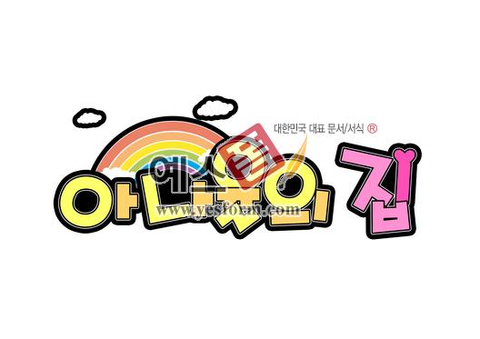 미리보기: 아나율의 집 - 손글씨 > POP > 문패/도어사인
