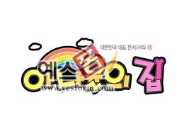 섬네일: 아나율의 집 - 손글씨 > POP > 문패/도어사인