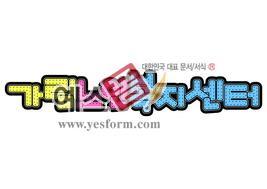 섬네일: 가림노인복지센터 - 손글씨 > POP > 문패/도어사인