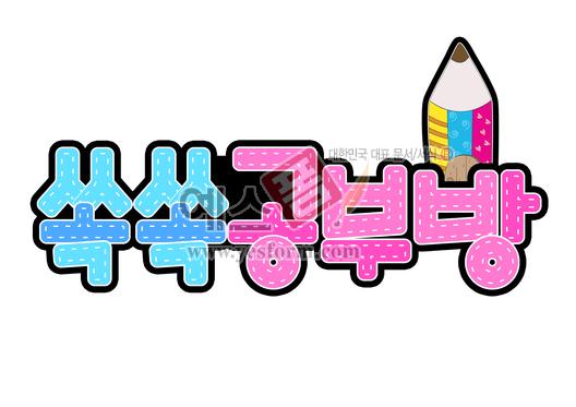 미리보기: 쏙쏙공부방 - 손글씨 > POP > 문패/도어사인