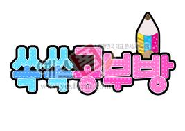 섬네일: 쏙쏙공부방 - 손글씨 > POP > 문패/도어사인
