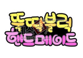 섬네일: 뚝딱블럭   핸드메이드 - 손글씨 > POP > 기타