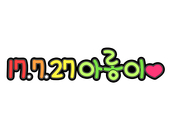 17.7.27 아롱이 ♥
