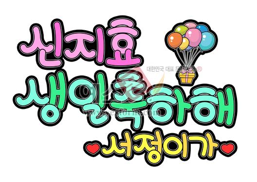 미리보기: 신지효 생일축하해 -서정이가- - 손글씨 > POP > 축하/감사