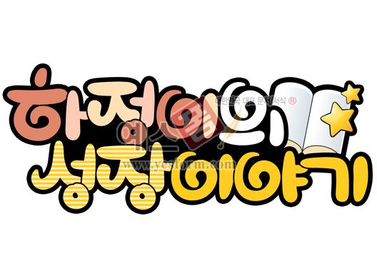 미리보기: 하정이의 성장이야기 - 손글씨 > POP > 유치원/학교
