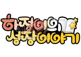 섬네일: 하정이의 성장이야기 - 손글씨 > POP > 유치원/학교