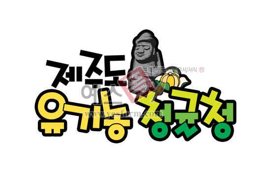 미리보기: 제주도 유기농 청귤청 - 손글씨 > POP > 음식점/카페