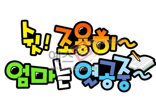 미리보기: 쉿! 조용히~ 엄마는 열공중~ - 손글씨 > POP > 문패/도어사인