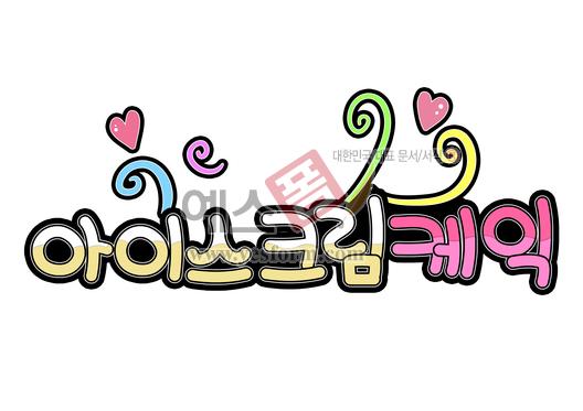 미리보기: 아이스크림 케익(식당, 음식) - 손글씨 > POP > 음식점/카페