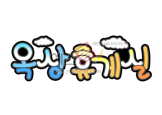 미리보기: 옥상 휴게실(장소, 문패) - 손글씨 > POP > 문패/도어사인