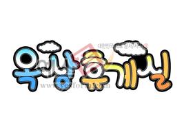 섬네일: 옥상 휴게실(장소, 문패) - 손글씨 > POP > 문패/도어사인