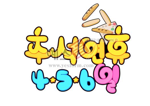 미리보기: 추석휴무 4일.5일.6일(명절, 연휴, 안내문) - 손글씨 > POP > 안내표지판