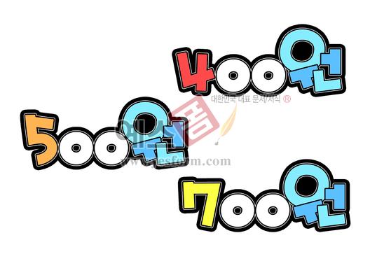 미리보기: 400원 500원 700원 - 손글씨 > POP > 음식점/카페