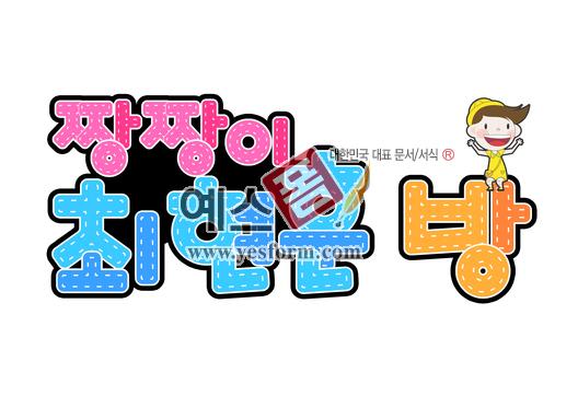 미리보기: 짱짱이 최현훈방(문패) - 손글씨 > POP > 문패/도어사인