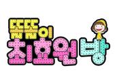똘똘이 최효원방(문패)