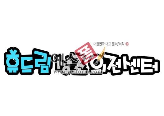 미리보기: 휴드림 상조 의전센터 - 손글씨 > POP > 문패/도어사인