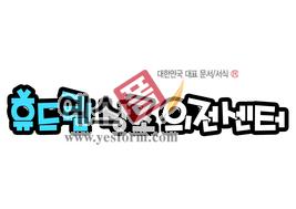 섬네일: 휴드림 상조 의전센터 - 손글씨 > POP > 문패/도어사인